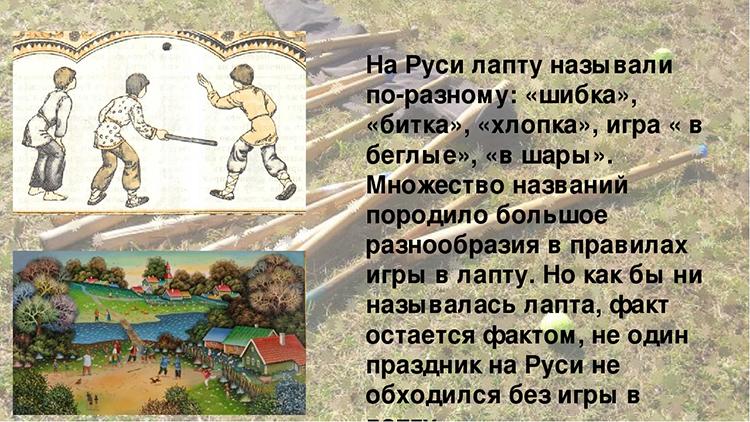 история-игры